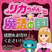 リカちゃんアニメ「リカちゃんと魔法の国」
