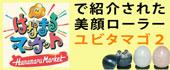 【はなまるマーケットで紹介された美顔器】ネオジム磁石内蔵 ユビタマゴ2
