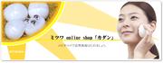ミツワ online shop 「カダン」
