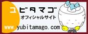 【美顔ローラーユビタマゴ オフィシャルサイト(お買いもの可能)】