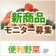 イベント「【新商品】「しょうがでホッと」最速モニター大募集!【便利野菜】」の画像