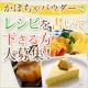 【便利野菜】「かぼちゃパウダー」を使ったレシピを大募集!