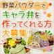 イベント「【第3回】キャラ弁作りに必須!?野菜パウダーでキャラ弁を作ってくれる方募集!」の画像