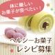 イベント「【体に優しいお菓子が食べたい!】便利野菜パウダーを使ったヘルシーレシピを大募集!」の画像
