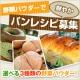 イベント「【便利野菜】野菜パウダーで作る「パン」レシピ募集!」の画像