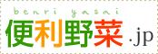 野菜パウダー・乾燥野菜の便利野菜