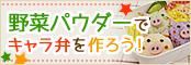 便利野菜.jp