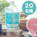 【リピーター続出♪】スッキリとした洗いあがりと潤いのコラボ✨『ナマシア クレンジングクリーム』20名様♡/モニター・サンプル企画
