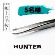 「【もうこれしか使えない!】一本一本手作業で作られた極上日本製毛抜きHUNTER5名様へ」の画像、バースバンク株式会社のモニター・サンプル企画