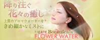 rigare Botanicals FLOWER WATER