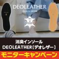 消臭インソール DEOLEATHER[デオレザー]モニターキャンペーン/モニター・サンプル企画