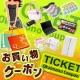 イベント「【1,000円クーポンプレゼント】ネットプライス・新規ファン歓迎イベント」の画像