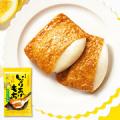 爽やかな甘酸っぱさがお餅に合う【季節限定】『いなりあげもち はちみつレモン味』/モニター・サンプル企画