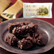 ★冬季限定★カリッとした食感が美味しい和チョコ【あられクランチチョコ】15名様!