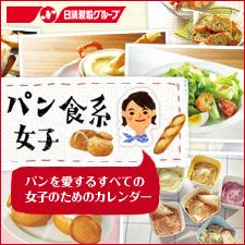 パン食系女子のカレンダー