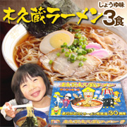 久蔵ラーメン 3食セット