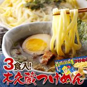 林家木久蔵 東京つけ麺 3食セット