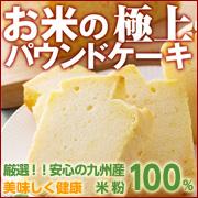 米粉のパウンドケーキ(プレーン)