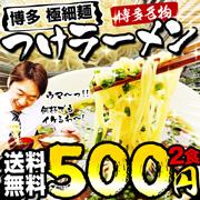 博多つけラーメン(2食入り)