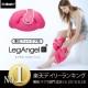最大-4cmサイズダウン☆天使の足枕「レッグエンジェル」を3名様にプレゼント!