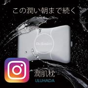 【Instagram】この潤い朝まで続く!「潤肌枕」モニター3名様募集!