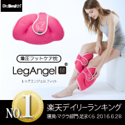 「最大-4cmサイズダウン☆天使の足枕「レッグエンジェル」を3名様にプレゼント!」の画像、株式会社高嶌のモニター・サンプル企画