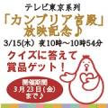 「カンブリア宮殿」放映記念!アンケートに答えてアマタケ商品をもらっちゃおう!/モニター・サンプル企画