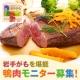 イベント「【急募イベント】『鴨肉大好き!』鴨肉セットのお料理モニターさん大募集」の画像