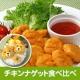 イベント「チキンナゲット大好きさん、あつまれ~~♪♪ナゲット食べ比べしませんか♪」の画像