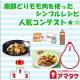イベント「南部どりモモ肉を使ったシンプルレシピ人気コンテスト★☆」の画像