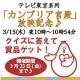 イベント「「カンブリア宮殿」放映記念!アンケートに答えてアマタケ商品をもらっちゃおう!」の画像