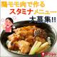 イベント「夏を乗り切る「モモ肉スタミナメニュー」大募集!!」の画像