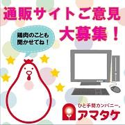 「ウェブサイトについてのアンケート大募集!」の画像、株式会社アマタケのモニター・サンプル企画