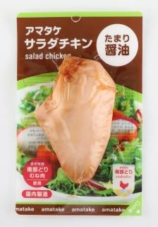 株式会社アマタケの取り扱い商品「南部どりサラダチキン たまり醤油」の画像