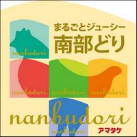 南部どりの【株式会社アマタケ】