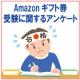 イベント「【アマゾンギフト券1000円分!】お子様の受験に関するアンケートです」の画像