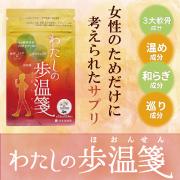 【10名様】~わたしの歩温箋31日分~女性に優しい成分をギュッと凝縮!