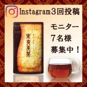 【Instagramで3回投稿】モニター7名様募集!健康と美容のための 楽爽美茶