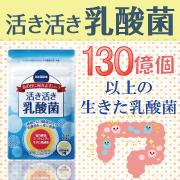 【7名様】~活き活き乳酸菌~乳酸菌 ビフィズス菌 生きた菌を腸まで届ける