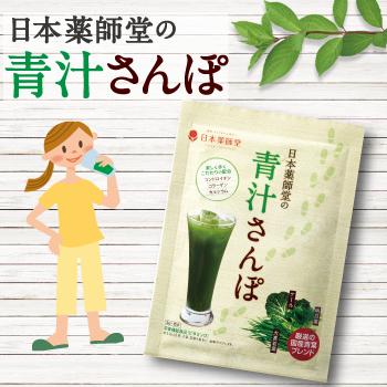 日本薬師堂の青汁さんぽ
