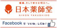 日本薬師堂facebook