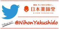 日本薬師堂Twitter