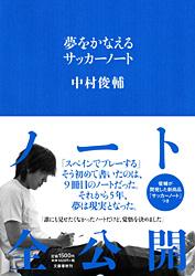 『夢をかなえるサッカーノート』 中村俊輔著(文藝春秋)
