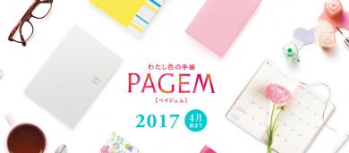 PAGEM [ペイジェム]