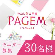【PAGEM】手帳モニター30名様募集【さらにギフト券もプレゼント!】