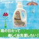 イベント「☆梅雨でもルンルンお洗濯☆ 『部屋干しOK♪』抗菌ナチュラルジェルプレゼント☆」の画像