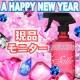 イベント「★☆新年・新登場☆★消臭・除菌天然アロマミストSalle(サール)プレゼント♪」の画像