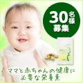 【お顔写真必須】葉酸サプリ 鉄・カルシウム+ 本商品モニター 1月 30名募集