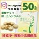 イベント「【Instagramに投稿のみでカンタン!】葉酸サプリ 鉄・カルシウム+ 5日分」の画像