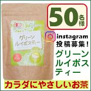 【Instagramに投稿のみで簡単】グリーンルイボスティー 商品モニター 7月